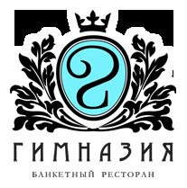 Ресторан ГИМНАЗИЯ