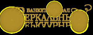 """Банкетный зал """"Зеркальный"""""""